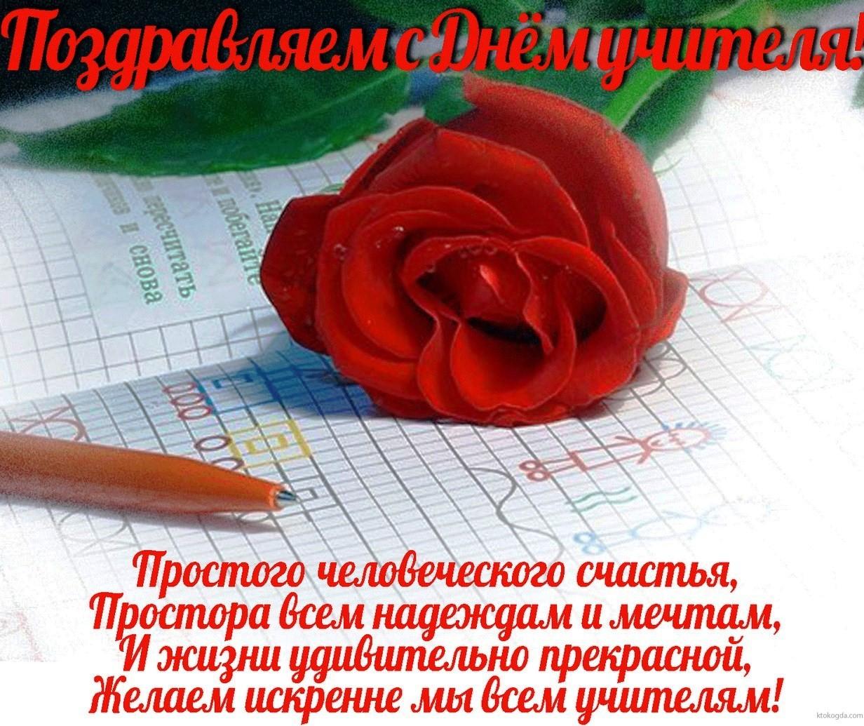 Открытка поздрав. учителя